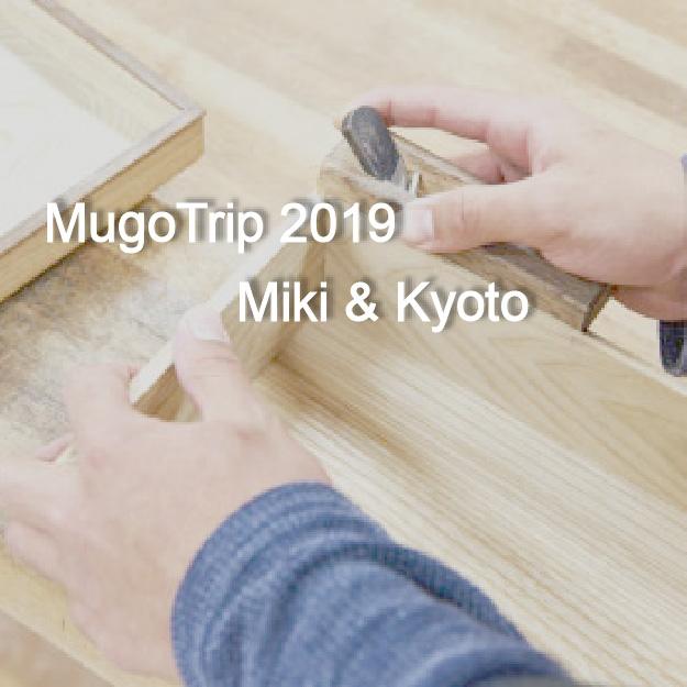 2019/8/26-8/30 Miki&Kyoto【日本三木京都工藝交流】
