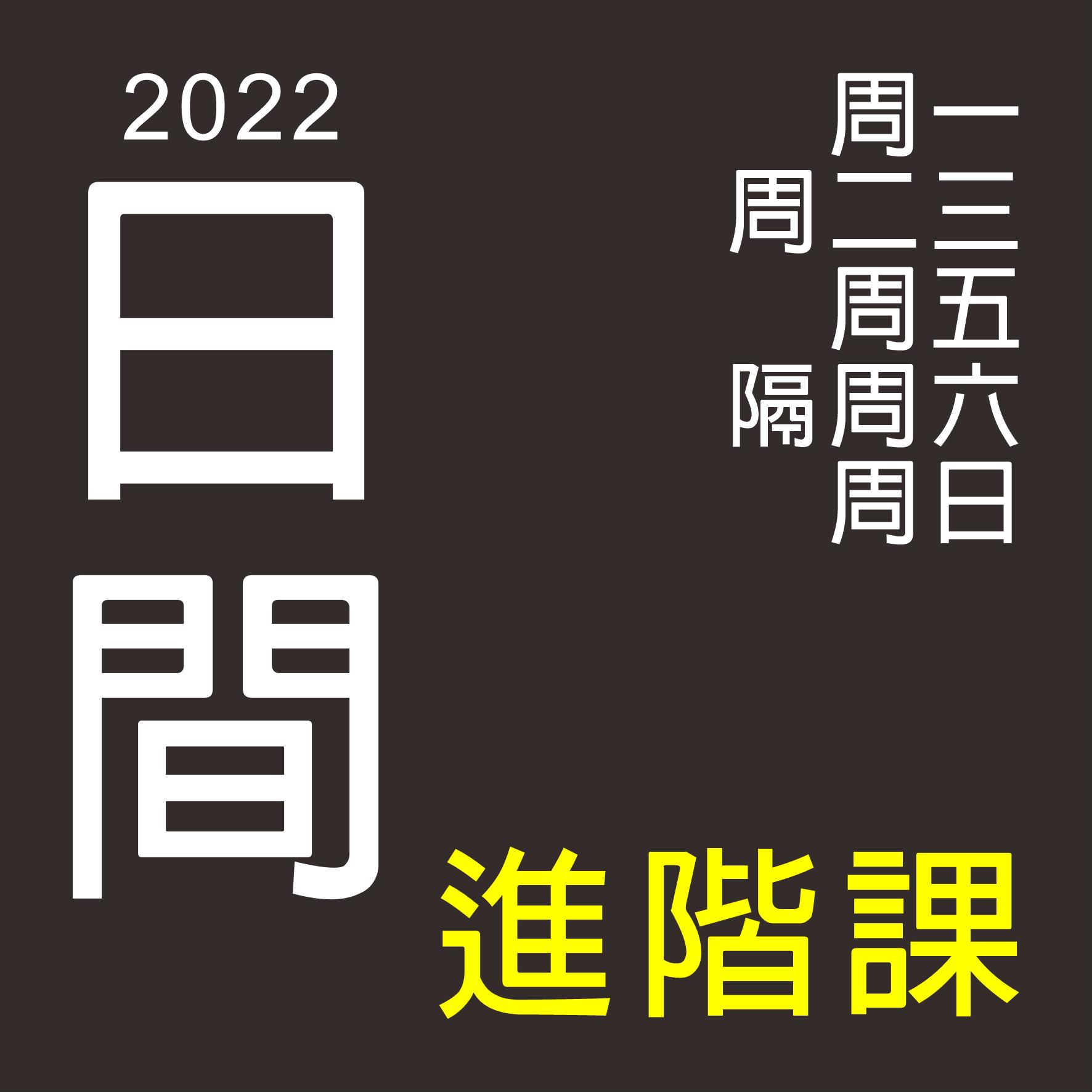 2022 日間進階班 12天