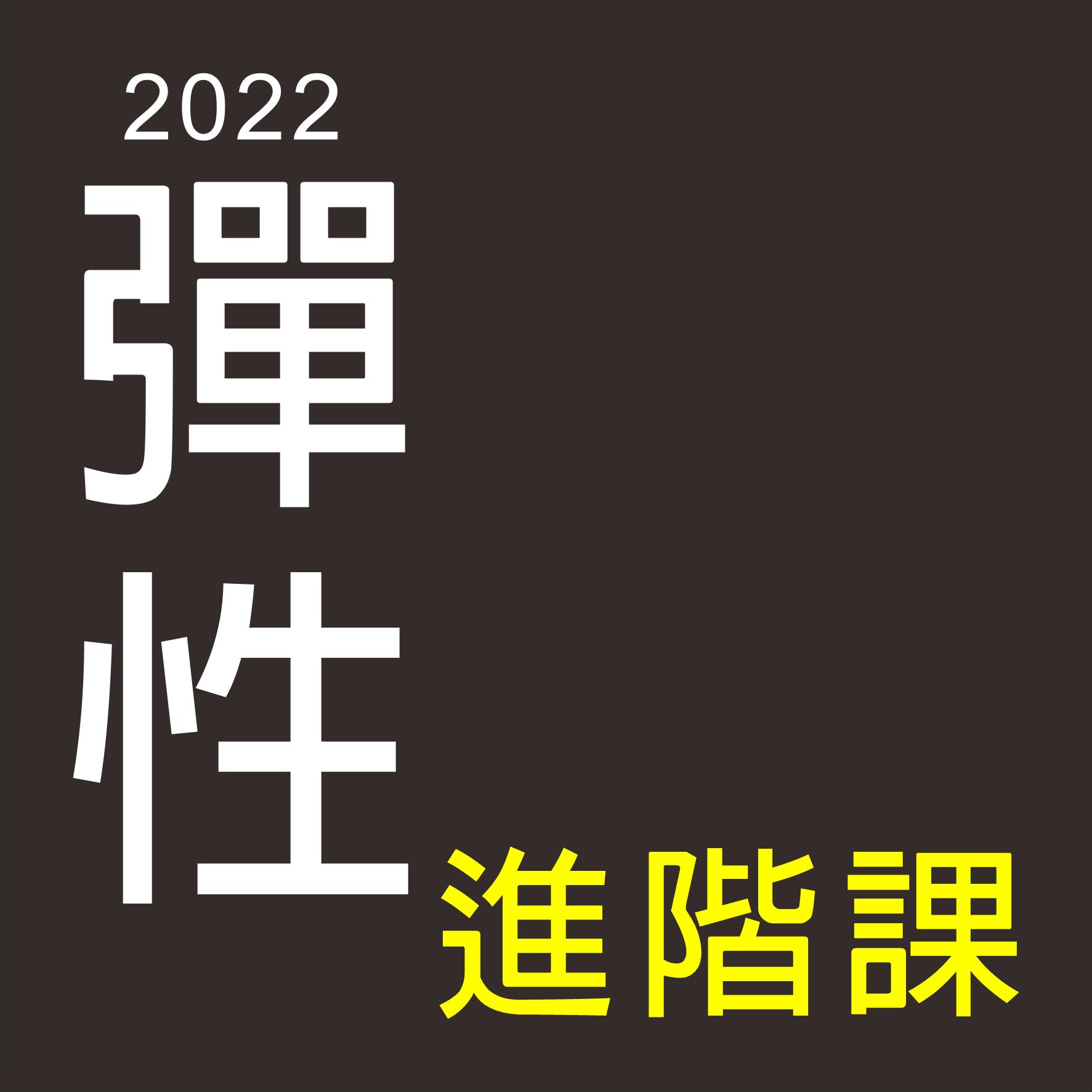 2022 彈性日間進階班