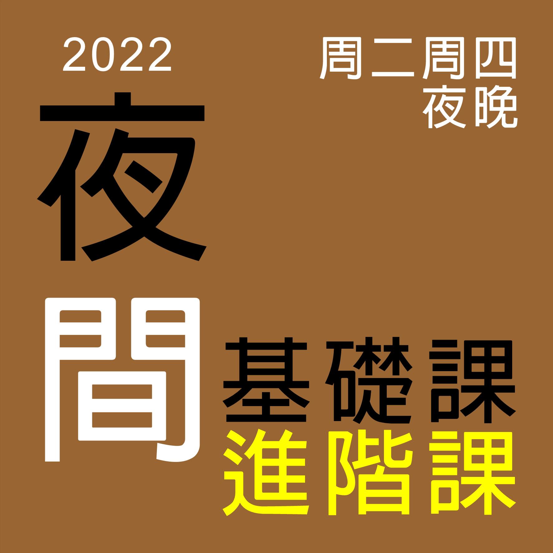2022 夜間基礎進階班 16晚