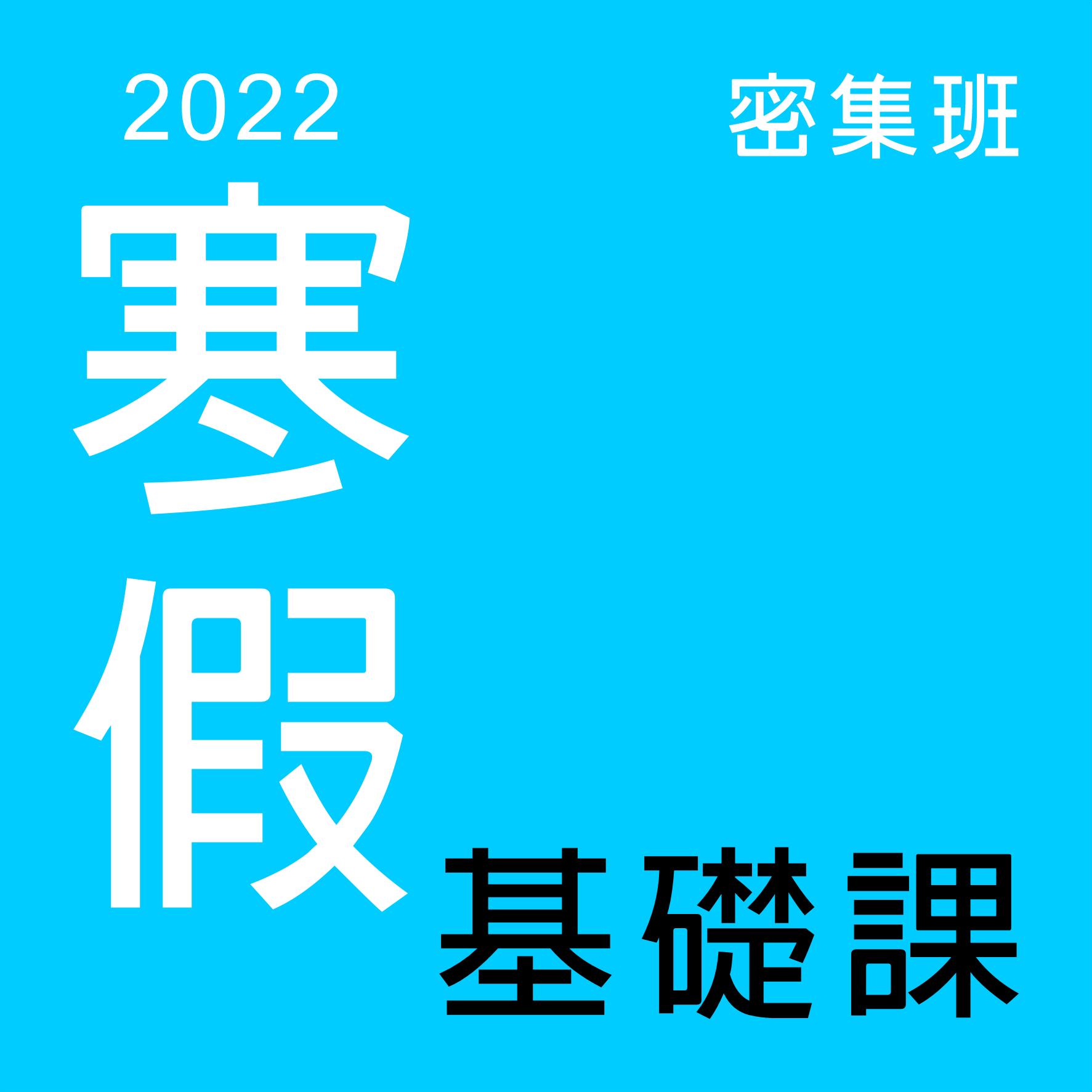 2022 寒假密集班 12天