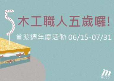 木工職人五週年 - 週年慶首波優惠活動